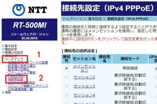 ルーター再起動PC NTT 回線速度改善方法