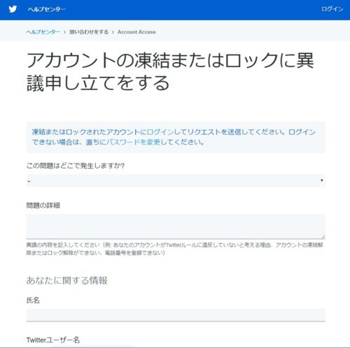 電話番号認証・登録しないでTwitterのロックを解除する方法 決定版