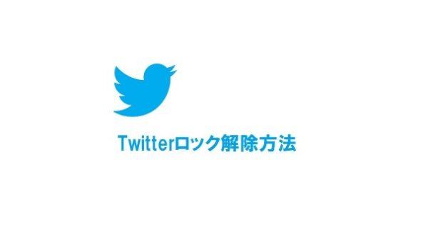 電話登録せずにTwitterアカウントのロック解除する方法・手順 問い合わせ