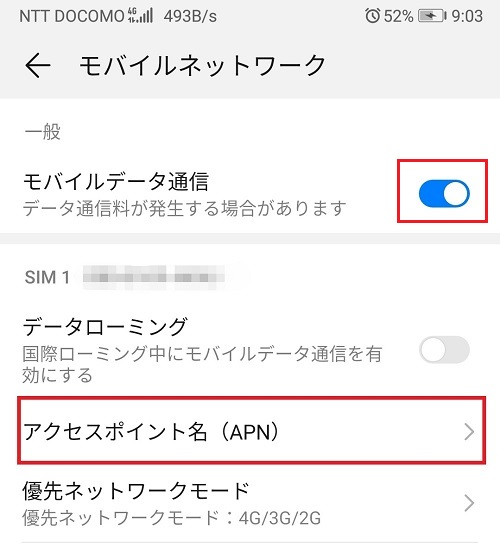 楽天モバイル モバイルデータ通信設定ON、OFF