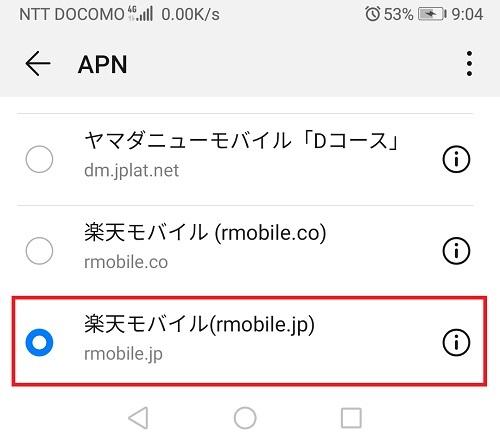 楽天モバイルのAPNはどれ?rmobile.co rmobile.jp日本だからJPかな?
