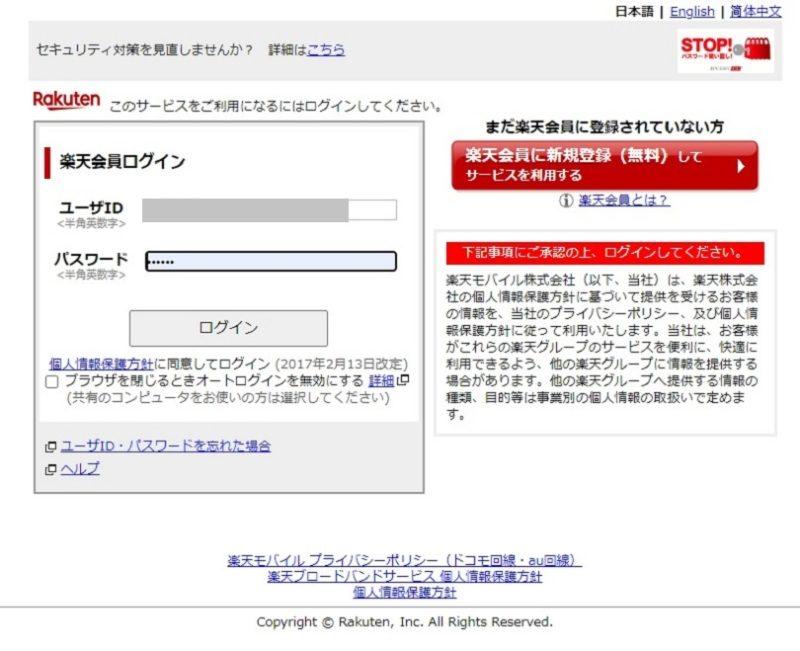 UN-LIMIT移行のため楽天モバイルメンバーズステーションにログインする