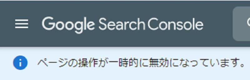 Google Search Console ページの操作が一時的に無効になっています URL登録できない対処方法