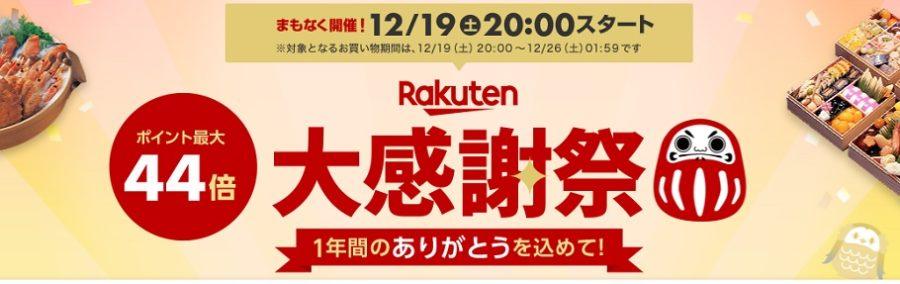 楽天市場 大感謝祭 12/19 20時スタート 2時間限定 半額クーポン