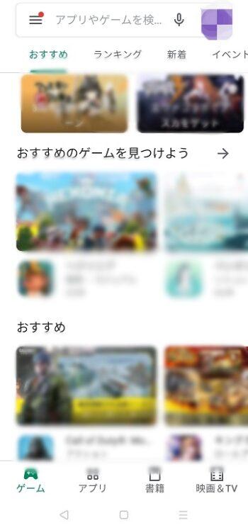 ディズニーキャラクター風加工TooMeアプリをダウンロード方法・手順2