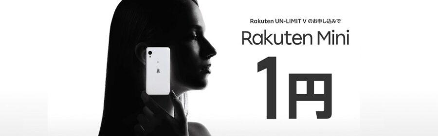 Rakuten Mini nanoSIMで申し込んでしまったeSIM交換(変更)しても1年間無料は継続される