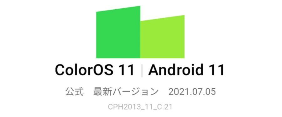 動画撮影のマイク音声改善?OPPO Reno3A ColorOS11 Android11 アップデート情報